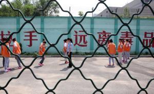 贵州安顺强戒所:解戒人员未再沾毒可获奖励最多1.5万