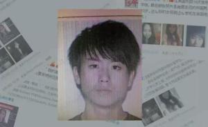留学生在美国掐死女友藏尸案明天温州开庭,美方代表将旁听