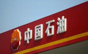 中石油党组召开扩大会议学习习近平讲话,重塑中石油良好形象