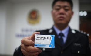 山东控制37名非法疫苗涉案人员,检查七成疫苗经营使用单位