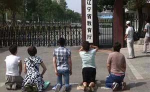 辽宁40多艺考生家长跪教育厅讨说法:录取后才告知政策变了