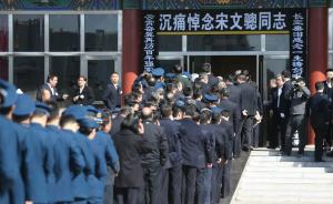 """""""歼10""""之父宋文骢追悼会在京举行,亲人称其没有任何架子"""