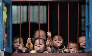 中国将首次摸清留守儿童底数,27部门联席会议制度将运行