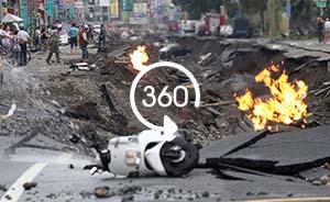 全景呈现|台湾高雄气爆事故后的三多路