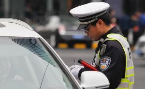 上海公安:超常措施推进交通大整治,一周有51人抗法被处理