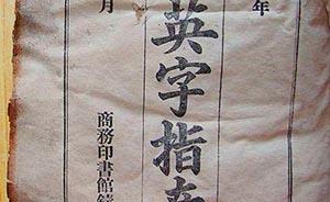 """西潮新潮︱""""爱老虎油"""":中国人怎么English?"""