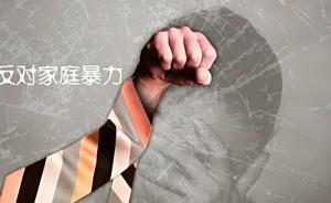 陕西高院公布10起涉家暴案例:上门女婿遭岳父虐待服药身亡