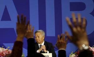 亚投行本月开会研究加入新成员,成员料增至100个