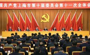 上海市委十届十一次全会审议通过《中共上海市委工作规则》