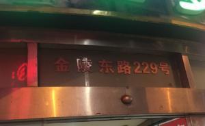 """日本学生在上海遇茶托喝""""48元一口茶"""",警方介入后获退款"""