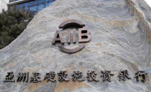 岛内财政部门称加入条件有损尊严,台湾加入亚投行泡汤
