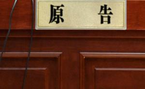 外牌客运车主在上海载客被罚起诉上海执法部门:我不是黑车