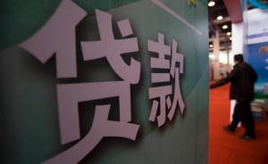 中国一季度新增人民币贷款超4.6万亿,历史新高