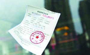 违停奔驰车主天天给自己贴罚单,还是连号的:杭州交警将调查