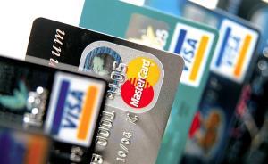 央行:对信用卡透支利率实行上限和下限管理,取消滞纳金