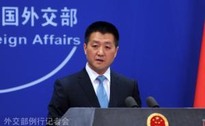 中国外交部:美菲南海联合巡航毒化地区国家间关系