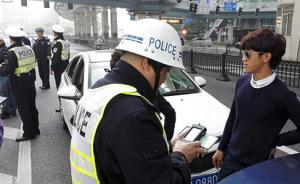上海外牌限行新规首日,高架交警3小时查处361辆闯禁车