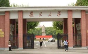 复旦、上海交大公布今年综合评价简章,在上海招生1190人