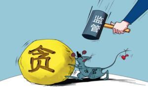 河南一村支书以亲友名义冒领百万补偿款,长期向企业收保护费
