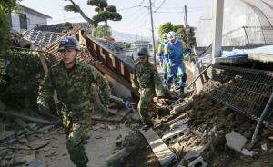 日本熊本连环强震已致逾40人遇难,2万自卫队将投入救灾