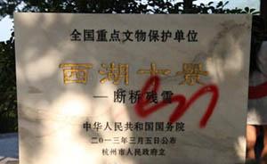 西湖景点喷漆者涉嫌寻衅滋事被刑拘,自称精神异常