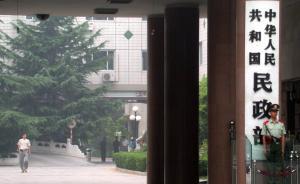 民政部再公布一批山寨社团名单:摄影师协会、文艺协会上榜