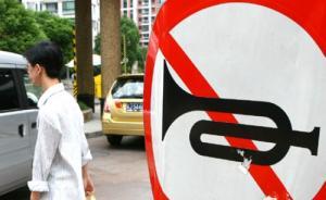 """上海试点公交车装""""禁声器"""":鸣号时长0.4秒,间隔20秒"""