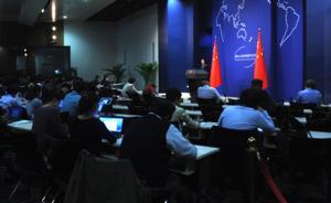 """报道称""""中方中止G20工商峰会反腐工作组"""",外交部回应"""