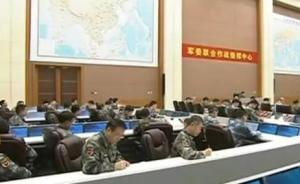 媒体揭秘新闻联播中的军委联合作战指挥中心长啥样