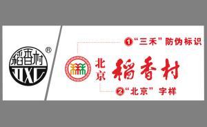 """""""稻香村""""商标之争持续:苏稻将对北稻商标全面提出无效申请"""