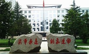 中国青年政治学院:正在着手论证深化改革方案