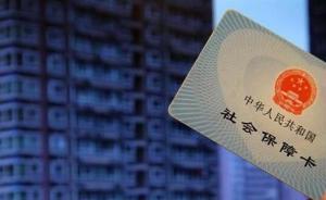 """上海住建委:未调整""""个税或社保连缴满5年及以上""""购房规定"""