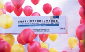 上海正引进国产手足口病疫苗,可预防主要病原EV71型病毒
