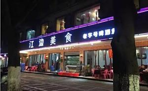 桂林天价鱼事件处理结果:吊销涉事餐馆营业执照,罚50万元