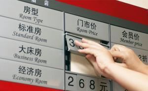 酒店涨价别拿营改增说事,上海多部门约谈部分知名酒店集团