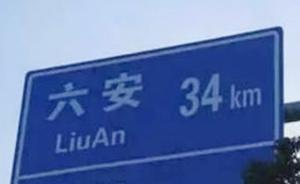 民政部行政区划简册早已确认:安徽六安应念作六(lù)安