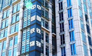 国务院国资委决定:诚通集团托管中国铁物