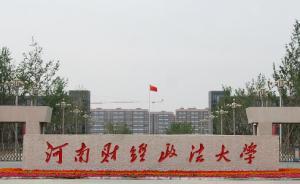 河南财经政法大学:专业名称经教育部批准,学校不可能更改