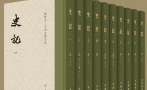 《辽史》修订本正式上市,《史记》修订本已卖近5万套