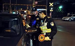 上海开展酒驾整治月行动:查到国家工作人员将通报纪检部门