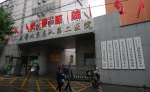 武警北京总队第二医院宣布停诊,武警部队工作组已经进驻