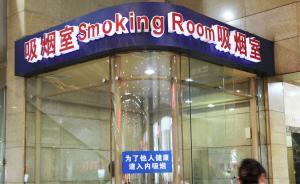 上海室内全面禁烟或开天窗,多方呼吁机场车站不能增设吸烟室