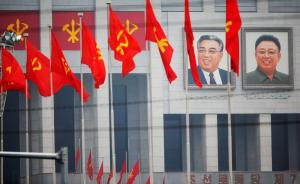 七问朝鲜劳动党七大:不排除朝鲜进行人事调整的可能