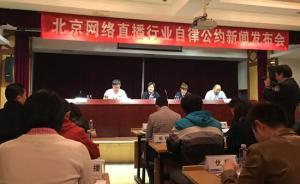 中青报:更高层级、更大适用范围的网络直播规定正在酝酿
