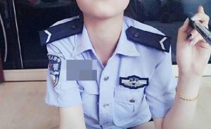 辽宁丹东女辅警发布警服自拍不雅照引争议,单位回应已辞退