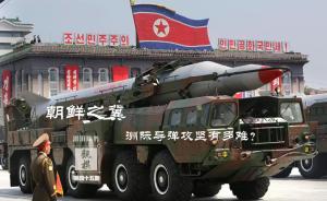 """2016年1月以来,朝鲜先后进行了地下核试验和运载火箭发射卫星(美日韩称之弹道导弹发射试验)。进入3月,朝鲜又公开了弹头防热性能地面试验、固体火箭发动机试车和潜射导弹试射的图文,""""朝鲜导弹威胁论""""甚嚣尘上。研制洲际弹道导弹真这么容易?朝鲜是否已具备实战能力?笔者从核大国的洲际导弹研制说起。"""