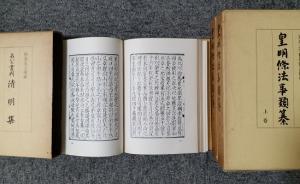 """去日本买中国书:""""古典研究会""""如何打造影印古籍的金字招牌"""