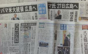 奥巴马去广岛可能会透露些歉意,日本认为这是外交胜利