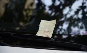 不满交通处罚发辱骂交警信息,温州一女子被拘留2天