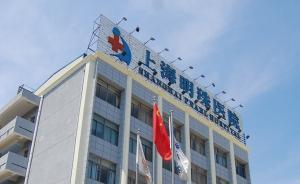 上海明珠医院调查结果:医师资质、收费、广告等多项同时违规